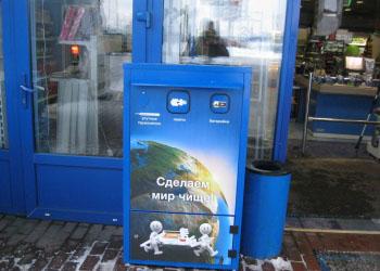В Санкт-Петербурге установят экобоксы для вредных отходов
