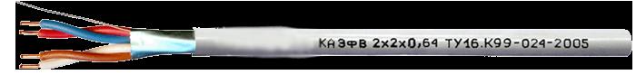 Кабель для промышленной передачи данных КАЭфВ 1х2х0,64, КАЭФВ 2х2х0,64 отгружен в город Сургут и Нефтеюганск