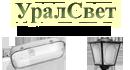Светотехническая продукция УралСвет